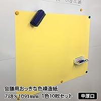 紙屋が選んだ会議用おっきな色模造紙 1色10枚セット 中厚口