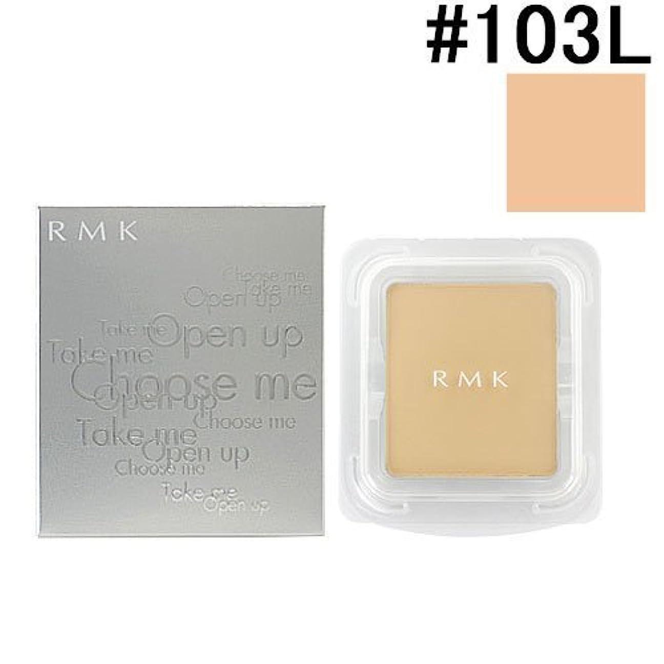 アロング暗くする鼓舞するRMK アールエムケー エアリーパウダー ファンデーション (レフィル) #103L 10.5g [並行輸入品]