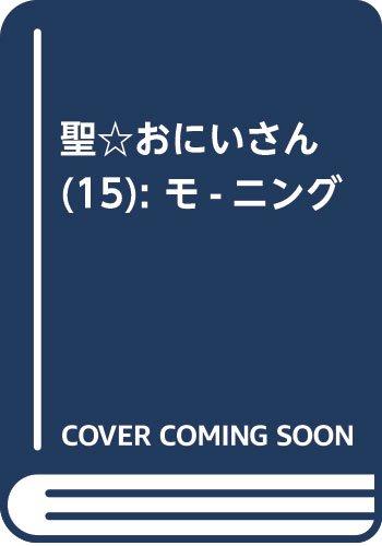 聖☆おにいさん(15) (モーニングKC)
