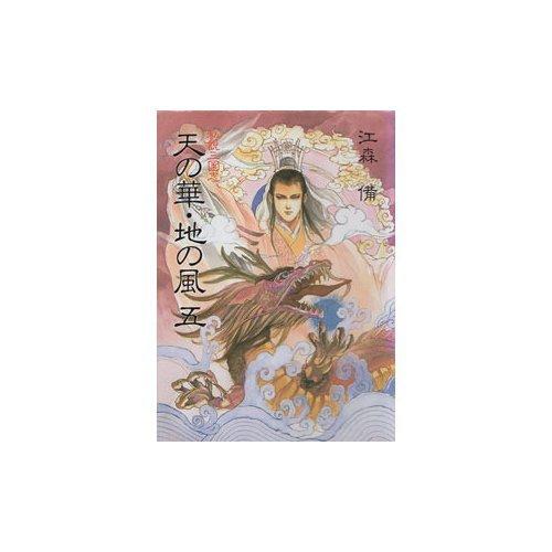 天の華・地の風―私説三国志〈5〉の詳細を見る