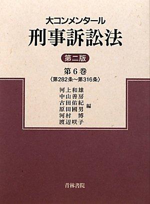 大コンメンタール刑事訴訟法〈第6巻〉第282条~第316条