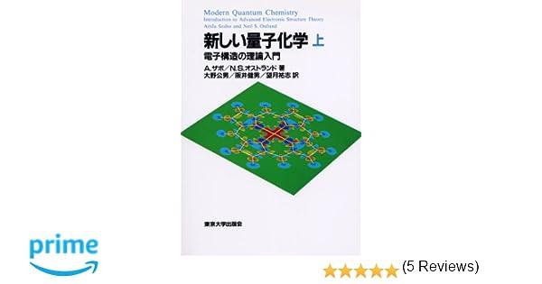 新しい量子化学―電子構造の理論...
