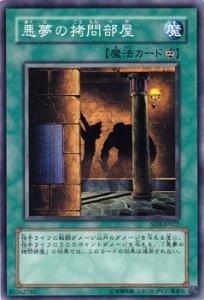 遊戯王カード 悪夢の拷問部屋 SD3-JP022N