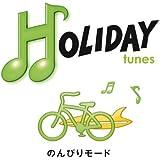 HOLIDAY tunes~のんびりモード