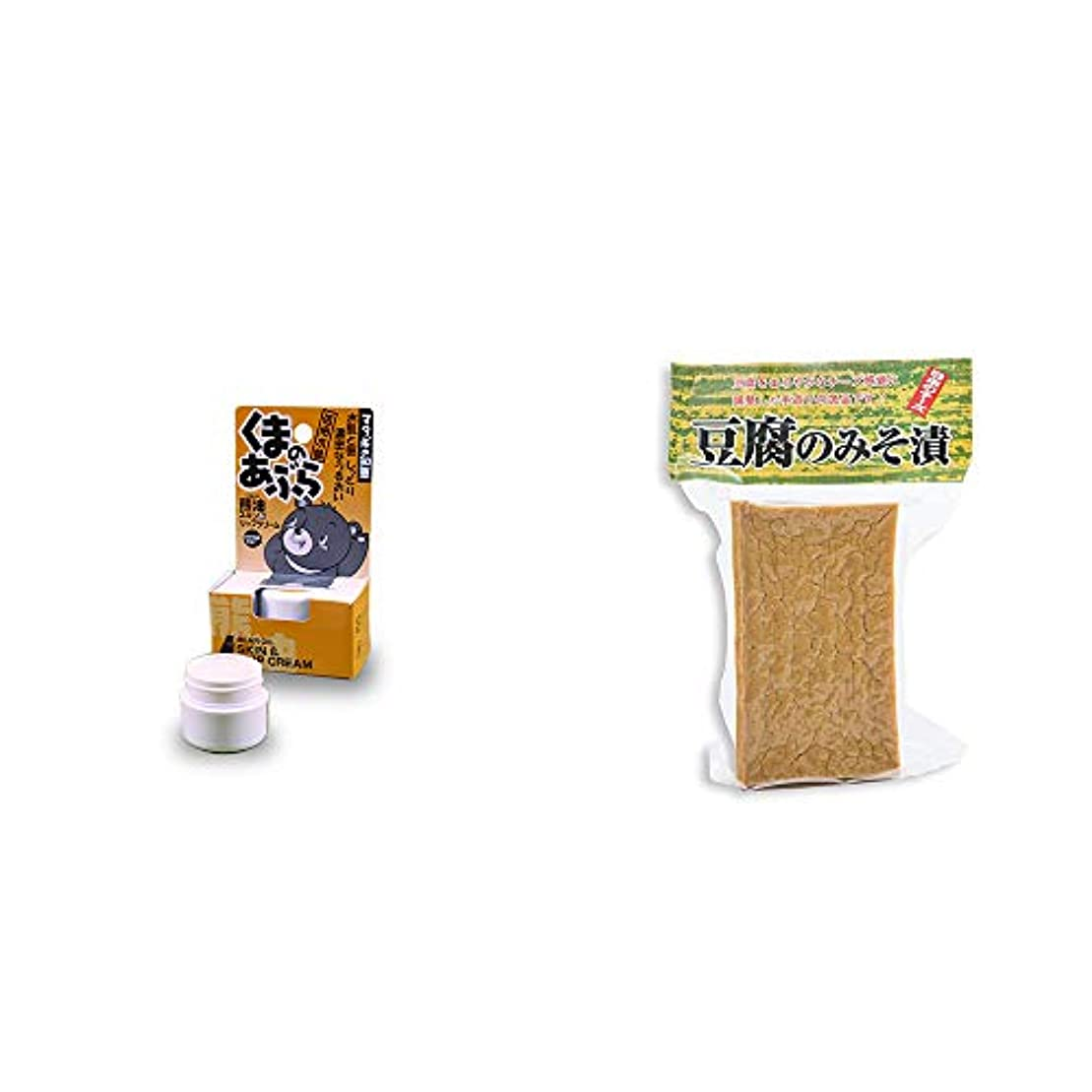 銅有名なロッカー[2点セット] 信州木曽 くまのあぶら 熊油スキン&リップクリーム(9g)?日本のチーズ 豆腐のみそ漬(1個入)