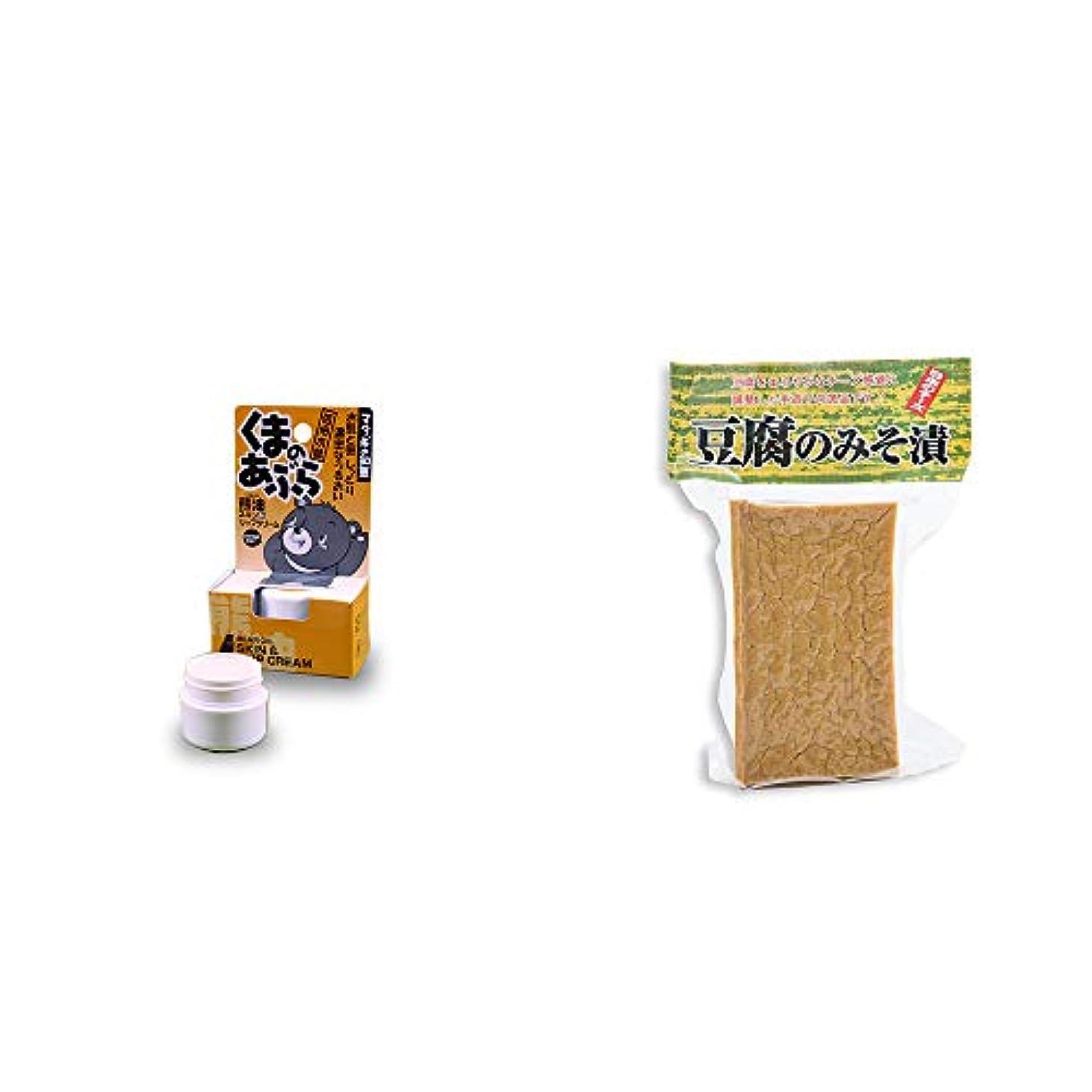 スツール展示会うま[2点セット] 信州木曽 くまのあぶら 熊油スキン&リップクリーム(9g)?日本のチーズ 豆腐のみそ漬(1個入)