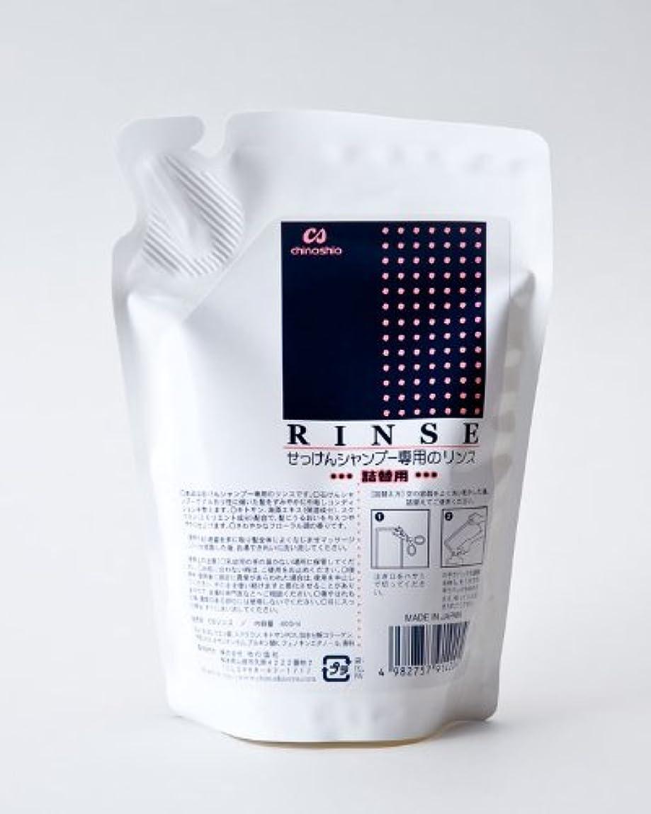 配管一時的高度な地の塩社 CSせっけんリンス 詰替え用400ml×12