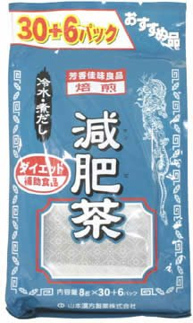 山本漢方製薬 お徳用減肥茶36包 8gX36H