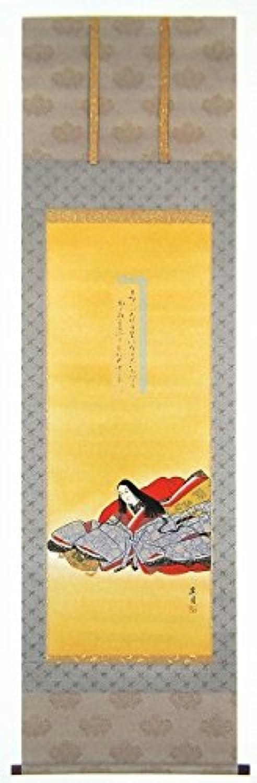 山下友月『官女』日本画 ?掛け軸?人物?桃の節句?【真筆?掛軸】【R861】