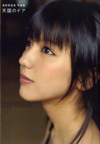 真野恵里菜写真集『天国のドア』