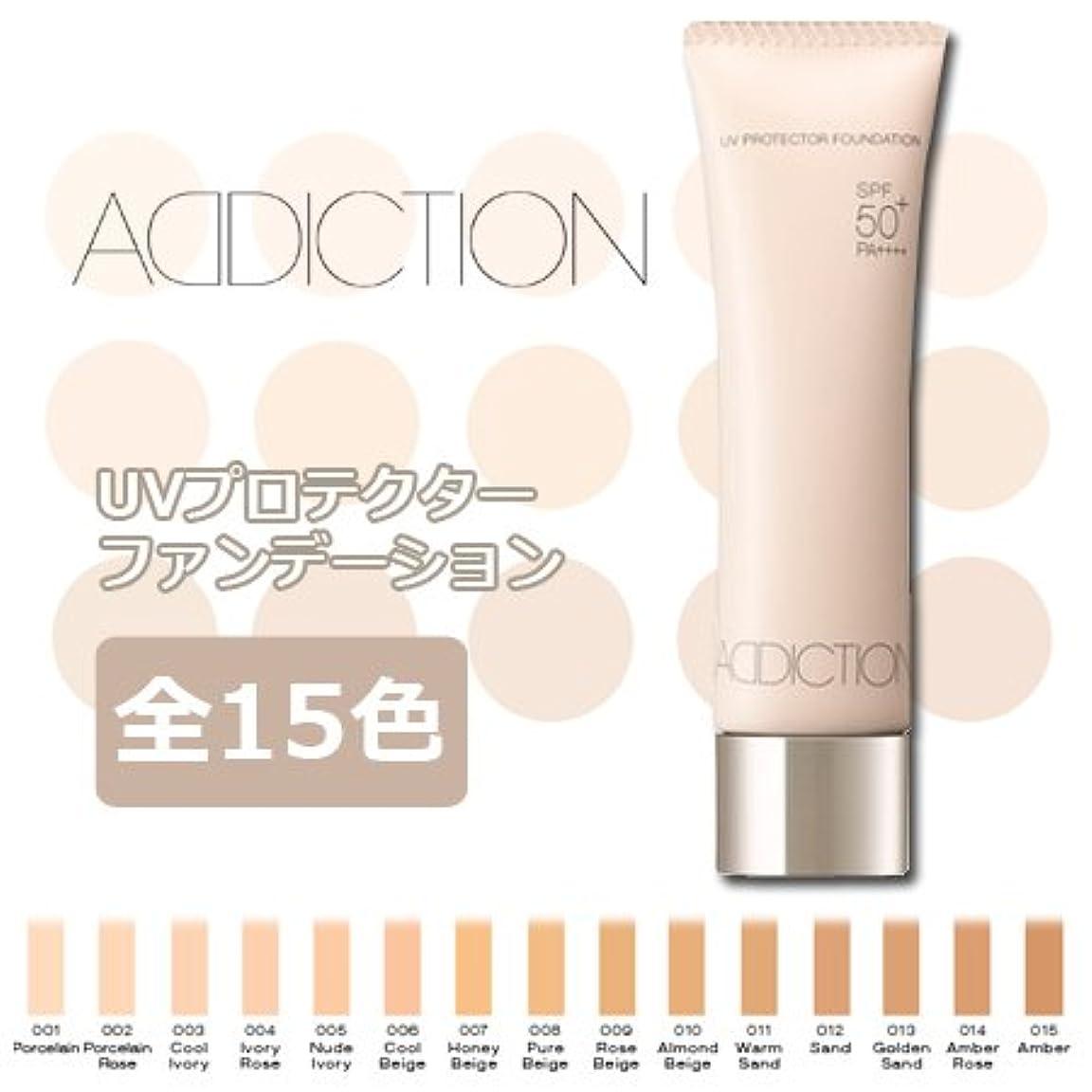 適度な効果的に首アディクション UVプロテクター ファンデーション 全15色 -ADDICTION- 【国内正規品】 007