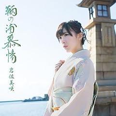 岩佐美咲「異邦人」のジャケット画像