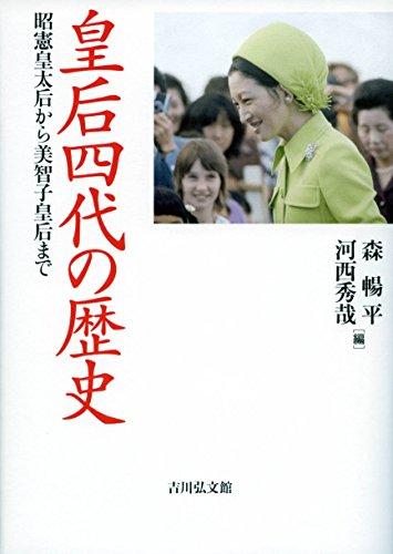 皇后四代の歴史: 昭憲皇太后から美智子皇后まで