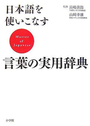 日本語を使いこなす 言葉の実用辞典の詳細を見る