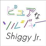 ピュアなソルジャー / Shiggy Jr.