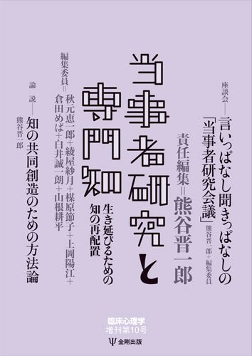 臨床心理学 増刊第10号-当事者研究と専門知 (臨床心理学増刊 第 10号)