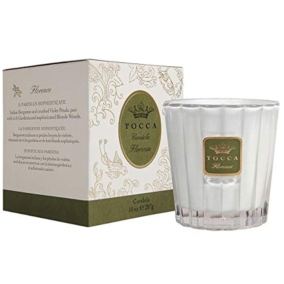 減衰ガラスピンチトッカ(TOCCA) キャンドル フローレンスの香り 約287g (ろうそく 上品なフローラルの香り)