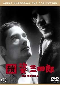 続・姿三四郎<普及版> [DVD]