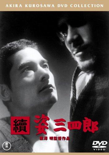 続・姿三四郎<普及版> [DVD]の詳細を見る