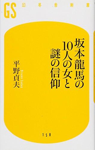 坂本龍馬の10人の女と謎の信仰 (幻冬舎新書)