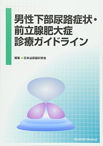 男性下部尿路症状・前立腺肥大症診療ガイドライン