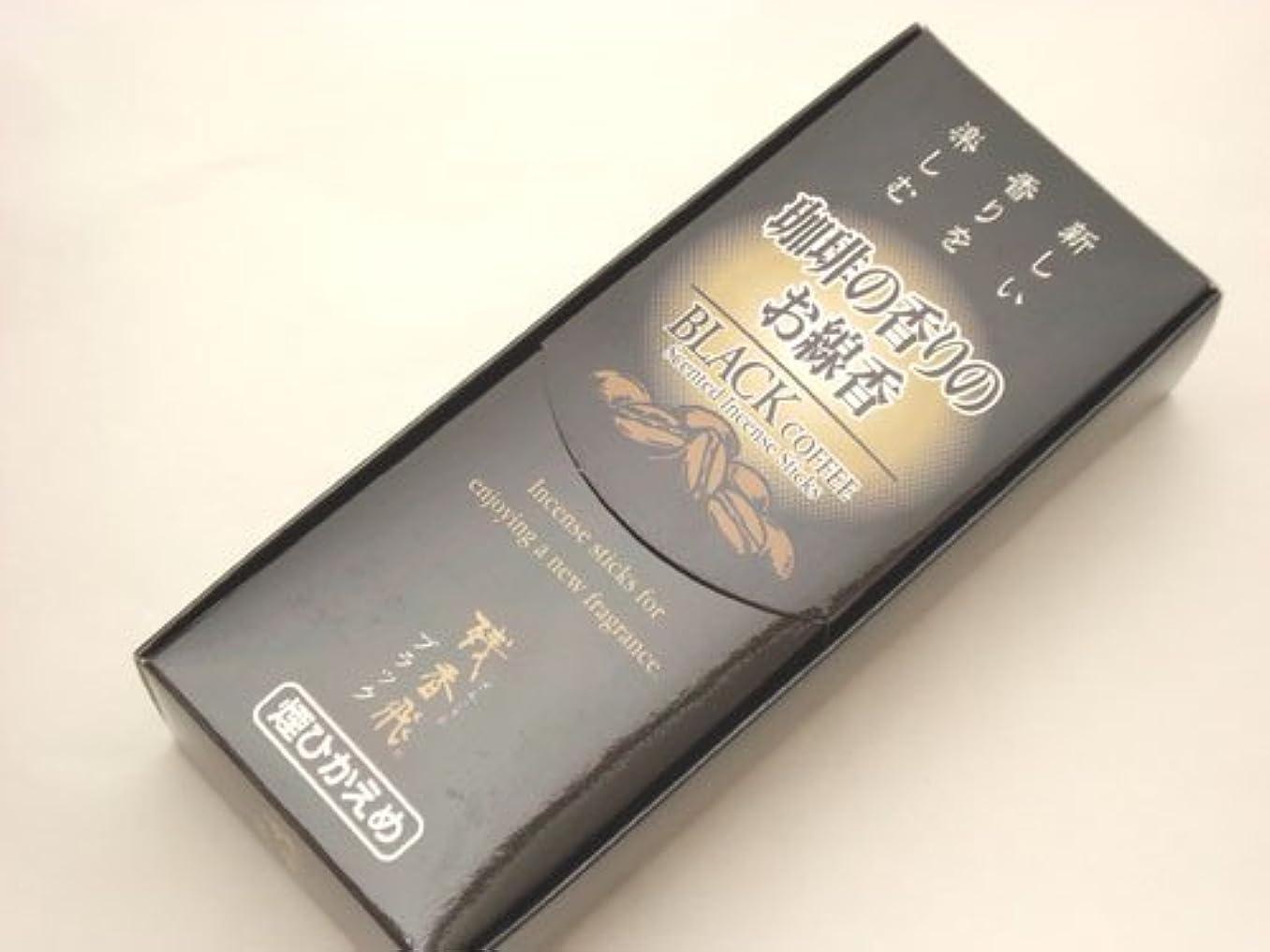 合体集団的に同意するコ-ヒーの香り 微煙タイプ【残香飛ブラック】(ざんこうひぶらっく)