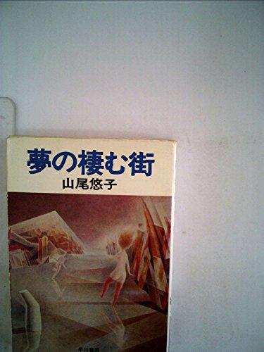 夢の棲む街 (1978年) (ハヤカワ文庫―JA)の詳細を見る