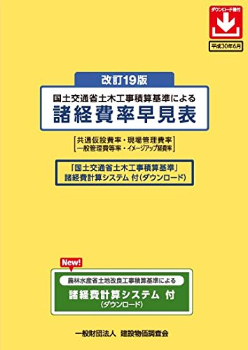 改訂19版 国土交通省土木工事積算基準による諸経費率早見表