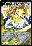 デュエルマスターズ 【 光器アマテラス・セラフィナ [SR] 】 DM39-S01-SR 《覚醒編 4》