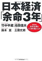 日本経済「余命3年」 <徹底討論>財政危機をどう乗り越えるか