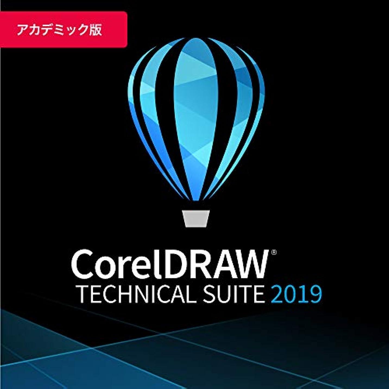 ルアー敬そこからCorelDRAW Technical Suite 2019(最新)アカデミック版|ダウンロード版