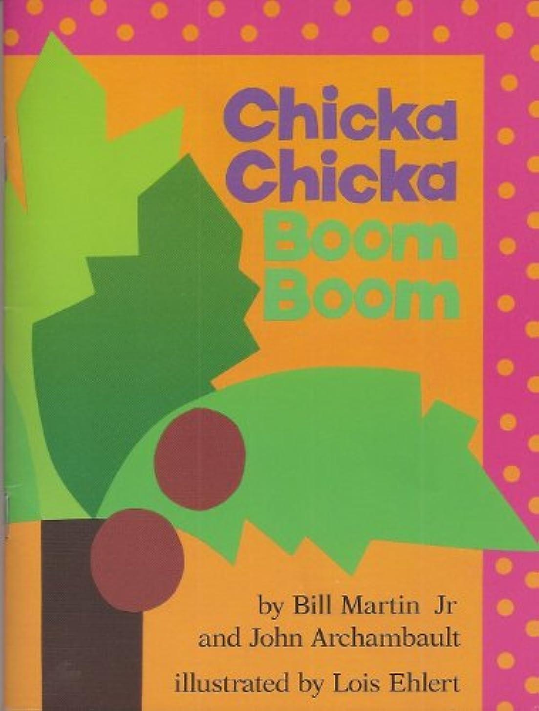 撃退する成長固めるBKSC Chicka Chicka Boom Boom