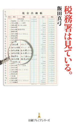 税務署は見ている。 (日経プレミアシリーズ)の詳細を見る