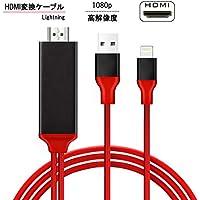 Lightning HDMI 変換 ケーブル 最新版 アイフォン TV テレビ 出力 ミラーリング 接続ケーブル 設定不要 プラグアンドプレイタイムラグない 1080P 高解像度 HDTV iPhone iPad ミラリング 最新iOS12まで対応 HDMI & USB & Lightning ケーブル 2M レッド
