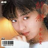 情熱 (MEG-CD)