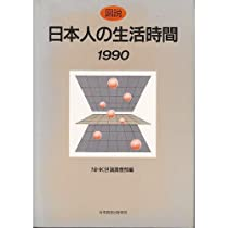 図説 日本人の生活時間〈1990〉