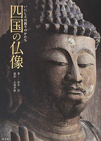 四国の仏像: いにしえの祈りのかたち