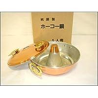 日本製 japan 銅ミニしゃぶしゃぶ鍋17cm KARI000000079
