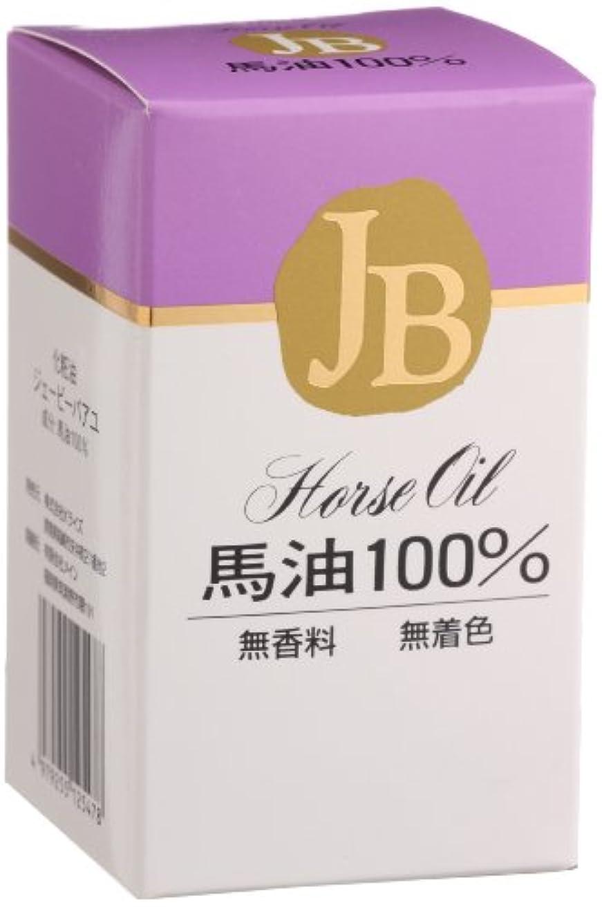 オープナー壮大な情緒的JB馬油 100% 70ml