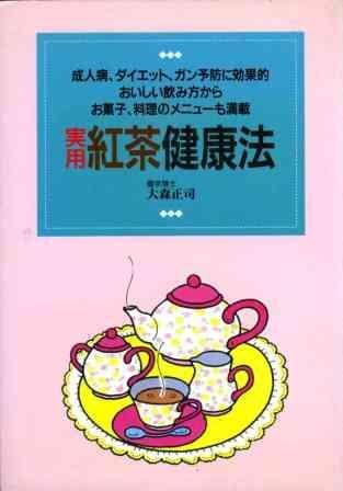 実用 紅茶健康法の詳細を見る