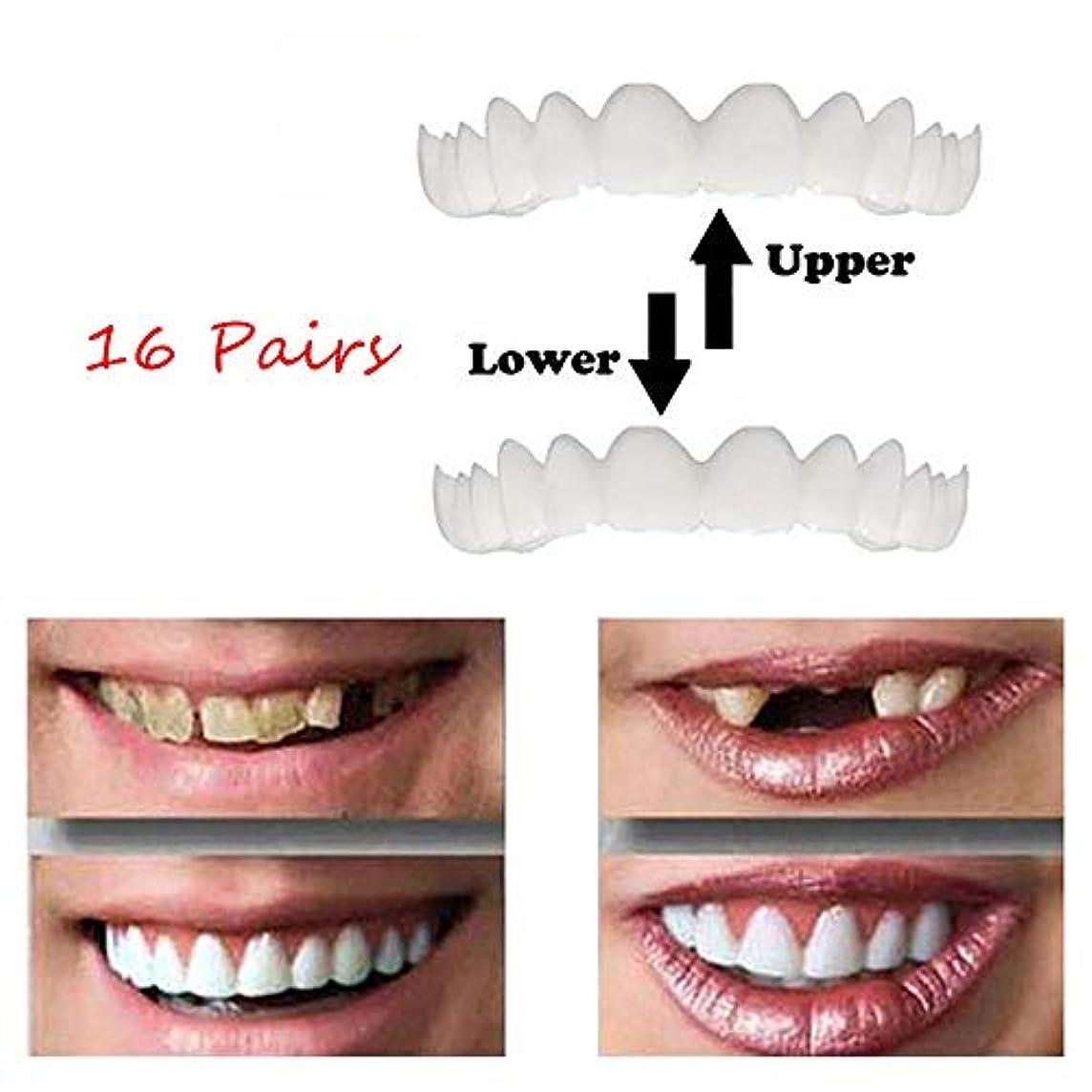 対木材無声で2組上下義歯歯用化粧品一時的な笑顔コンフォートフィット化粧品義歯(エネルギークラスA),16Pairs
