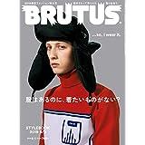 BRUTUS(ブルータス) 2019年 4月1日号 No.889 [服はあるのに、着たいものがない?] [雑誌]