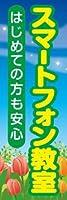 のぼり旗スタジオ のぼり旗 スマートフォン教室009 通常サイズH1800mm×W600mm