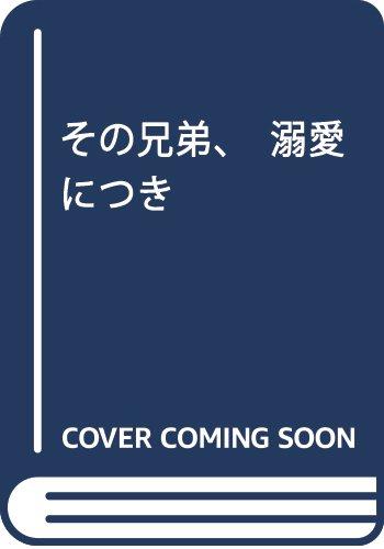 その兄弟、溺愛につき: ミッシィコミックス/YLC Collection