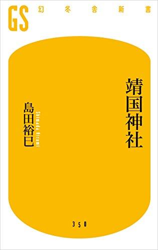 靖国神社の詳細を見る