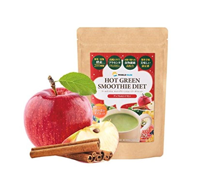 抽出送金機械的新感覚 ぽかぽか ダイエット 大容量 200g 話題の 痩身 スムージー 植物酵素 プラセンタ 配合 ワールドスリム ホット グリーン スムージーダイエット 通販 粉末 ダイエット ドリンク 酵素 置き換え WORLD SLIM Green Smoothie Enzyme Diet apple&cinnamon アップル & シナモン