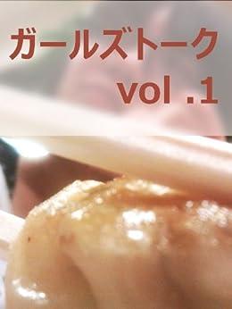 [oquno]のガールズトーク vol. 1