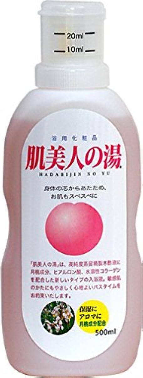 錫識字プランター毎日エステ 浴用化粧品 肌美人の湯 500ml
