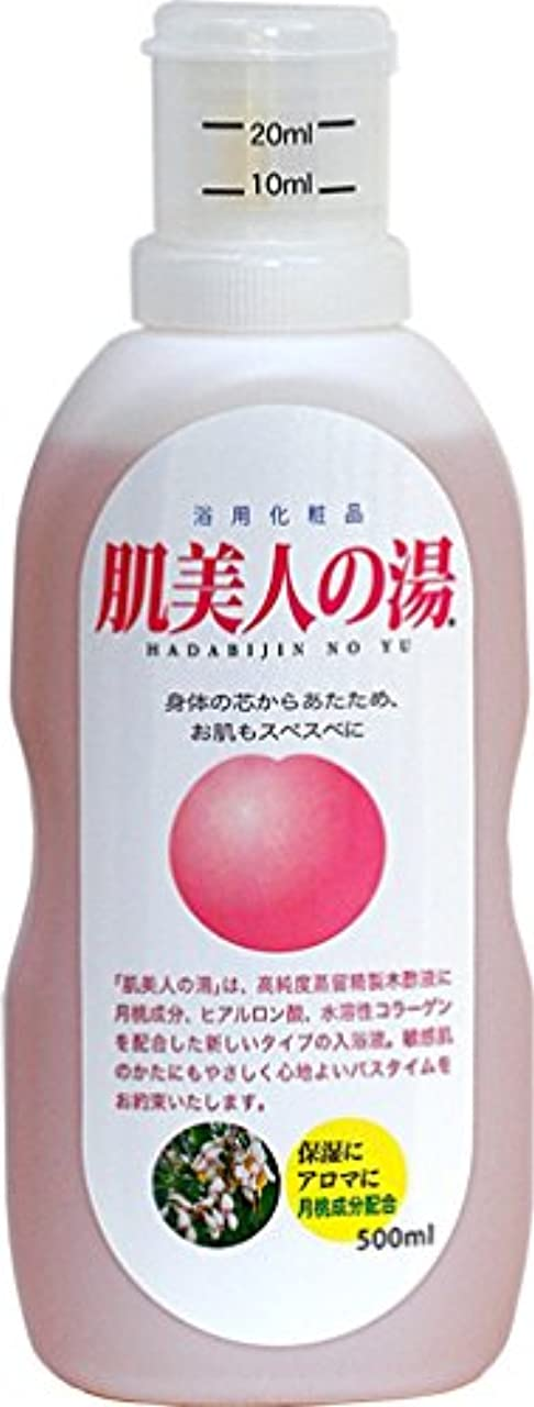 キノコ管理者評議会毎日エステ 浴用化粧品 肌美人の湯 500ml