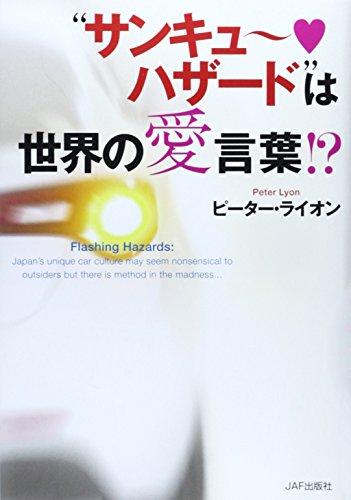 """""""サンキュー・ハザード""""は世界の愛言葉"""
